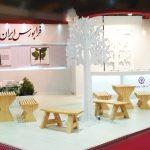 غرفه نمایشگاهی فرابورس ایران